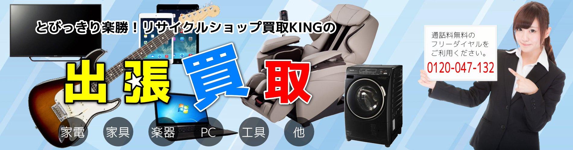リサイクルショップが大阪へ出張買取