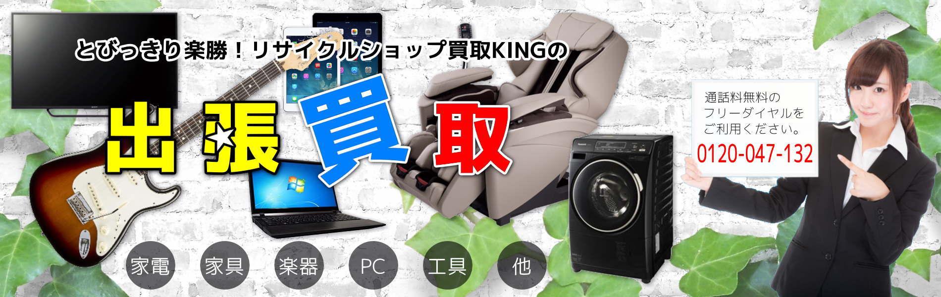 リサイクルショップなら大阪の買取KING